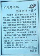 zijdefabriek-suzhou.jpg